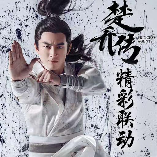7月12日问情公测 《楚乔传》解锁未播新剧情!