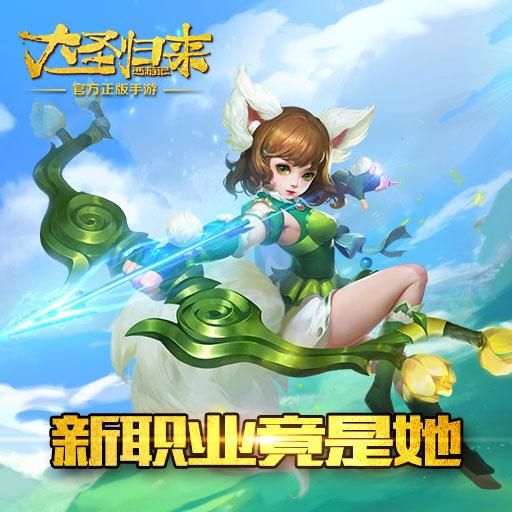 《大圣归来》以萌的名义战斗 新版新职业竟是她!