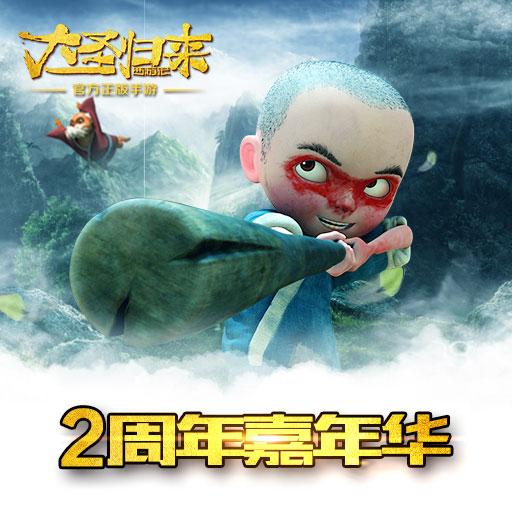 《大圣归来》手游电影2周年庆典活动来袭!