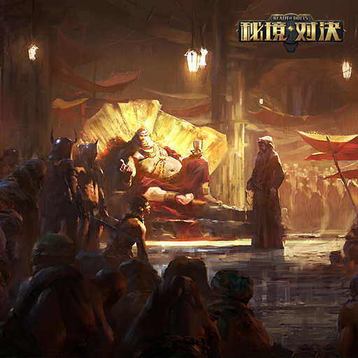 奇幻之战 网易《秘境对决》秘境玩法初探