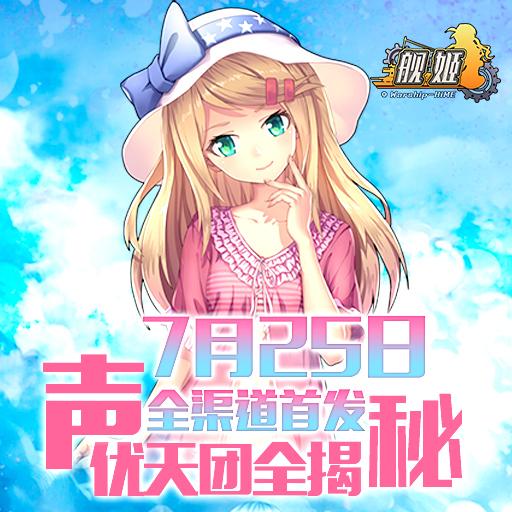《舰姬》7月25日全渠道首发 华丽新版全揭秘