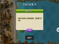 《植物大战僵尸2高清版》巨浪沙滩 第7天(简单)【无黄瓜】