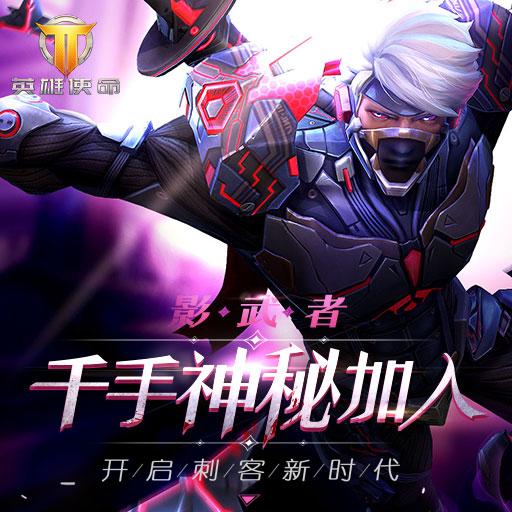 《英雄使命》新英雄影武者:千手 开启刺客新时代