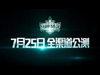 《战舰猎手》TVC正版视频