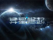 最强星际策略类手游-《异星崛起》