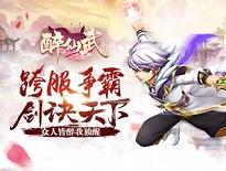 《醉仙武》7.20萌系剑侠来袭!