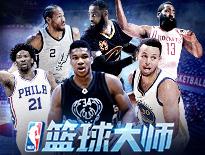 《NBA篮球大师》新版视频
