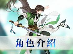《梦间集》角色介绍