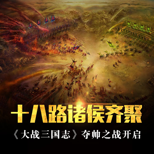 十八路诸侯齐聚《大战三国志》夺帅之战开启!