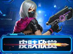 《英雄枪战》首款拥有皮肤的FPS+MOBA手游