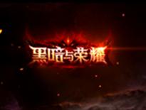 《黑暗与荣耀》首发视频全新曝光