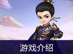 《大唐荣耀》游戏介绍