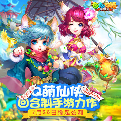 《修仙物语-梦幻情缘》7月28日缘起公测开启