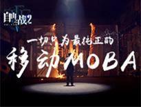 《自由之战》系列制作纪录视频定义MOBA2.0