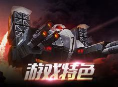 《战地冲突》游戏特色介绍
