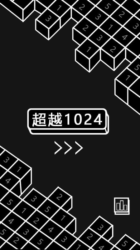 超越1024
