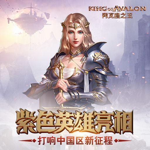 紫色英雄亮相《阿瓦隆之王》打响中国区新征程