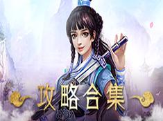 《九剑魔龙传》-捉妖之路