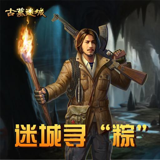 """《古墓迷城》酷夏古墓迷城寻""""粽"""""""