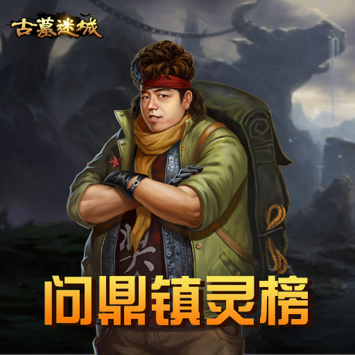 《古墓迷城》九游独家评测曝光