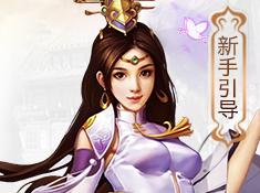 《一剑飞仙》游戏介绍