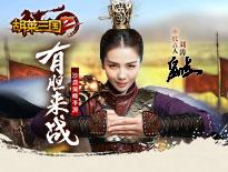 《胡莱三国2》花絮曝光 刘涛拍摄现场搞怪卖萌