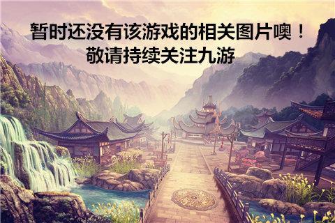 天泪传奇之凤凰无双手游图片欣赏