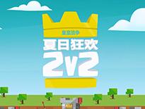 《皇室战争》夏日狂欢2v2