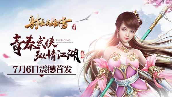 侠骨柔情 《射雕英雄传手游》7.6全平台公测