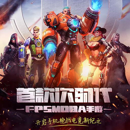 《英雄使命》四大游戏模式 精彩展现