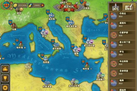 欧陆战争5:帝国_截图