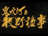 《鬼吹灯之牧野诡事》网剧终极宣传视频曝光