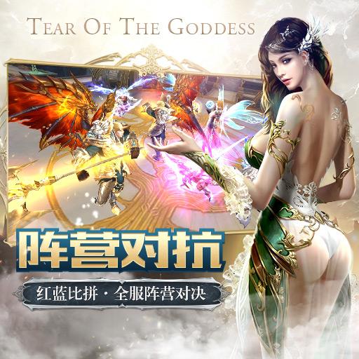 《女神之泪》玩法之神魔战场