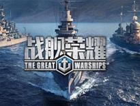 《战舰荣耀》PVP战斗视频