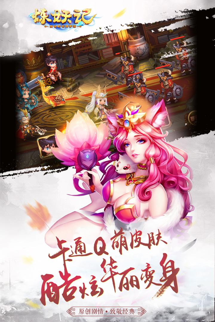 炼妖记手游专区、炼妖记手游下载、炼妖记手游截图