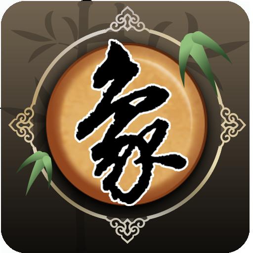 欢乐中国象棋九游版