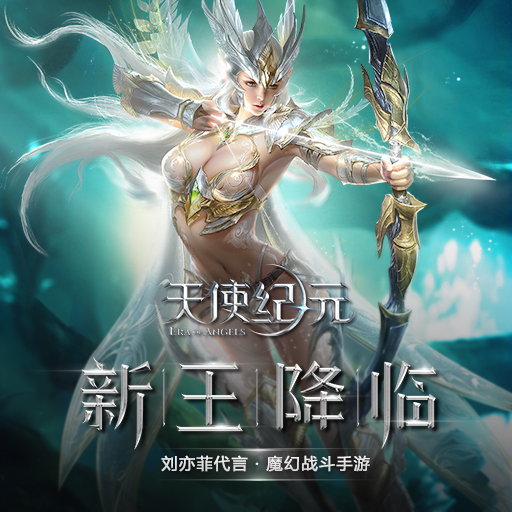 刘亦菲代言 游族战略级手游《天使纪元》重磅首曝