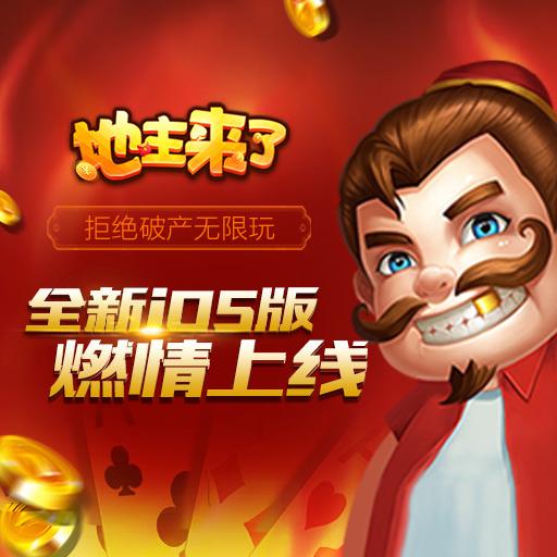无限玩!《地主来了》iOS版8月14日全新上线
