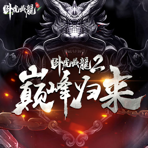 《卧虎藏龙贰》8月16日11点全平台首发公告