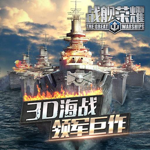 《战舰荣耀》安卓封测荣耀开启