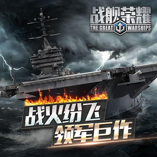 《战舰荣耀》安卓付费删档封测8月16日开启公告