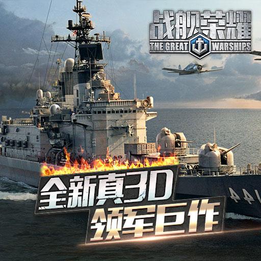 《战舰荣耀》12大活动助阵8.16安卓封测