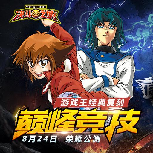 《决斗之城》8月24日荣耀公测 新主角登场