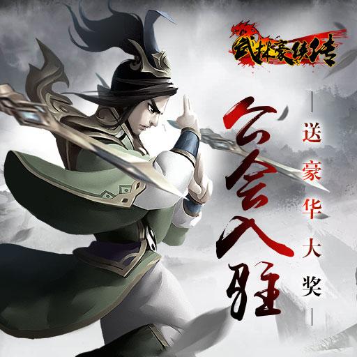 8月11日《武林豪侠传》公测开启 江湖等你!