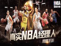 《NBA篮球大师》9月1日全平台震撼首发!