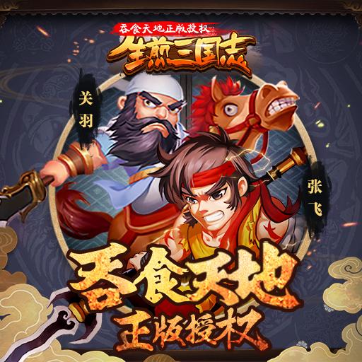 《生煎三国志》8月21日安卓删档封测公告