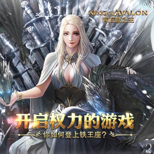 开启权利的游戏《阿瓦隆之王》决战王座之争
