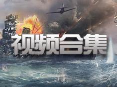《战舰荣耀》战斗视频合集