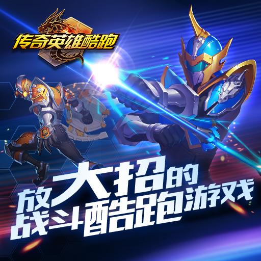 超人气影视剧正版授权手游《传奇英雄酷跑》