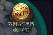球球大作战双刷节纪念币怎么获得 球球大作战双刷节纪念币获得方法